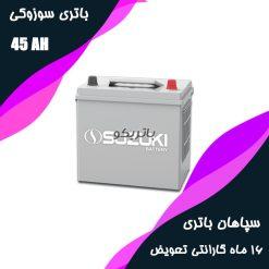 باتری 45 آمپر سوزوکی سپاهان باتری