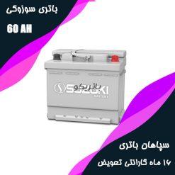 باتری 60 آمپر سوزوکی سپاهان باتری
