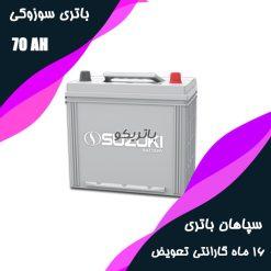 باتری 70 آمپر سوزوکی سپاهان باتری