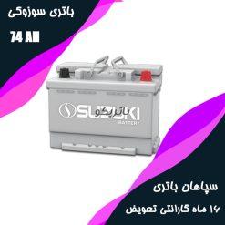 suzuki74 247x247 باتری تندر 90