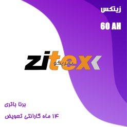 zitex60 247x247 باتری تندر 90