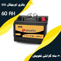 باتری اوربیتال EFB 60 آمپر سپاهان باتری