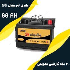 باتری اوربیتال EFB 88 آمپر سپاهان باتری