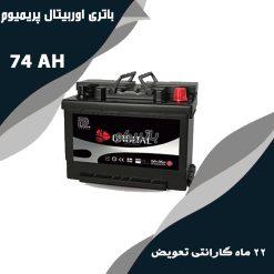 باتری اوربیتال پریمیوم 74 آمپر سپاهان باتری