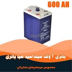 باتری 2 ولت 600 آمپر صبا باتری