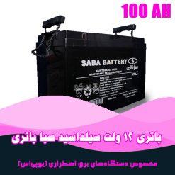 باتری 100 آمپر یو پی اس صبا باتری