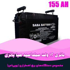 باتری 155 آمپر یو پی اس صبا باتری