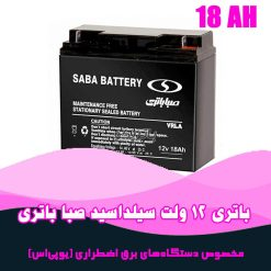 باتری 18 آمپر یو پی اس صبا باتری