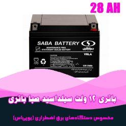 باتری 28 آمپر یو پی اس صبا باتری