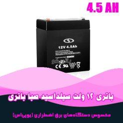 باتری 4.5 آمپر یو پی اس صبا باتری