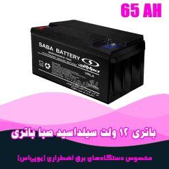 باتری 65 آمپر یو پی اس صبا باتری