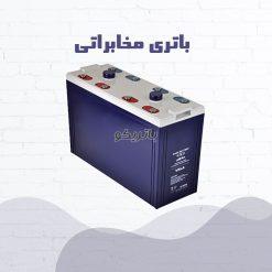 mokhaberati 247x247 باتریکو، فروشگاه اینترنتی باتری ماشین