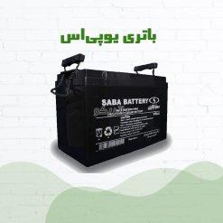 ups 247x247 باتریکو، فروشگاه اینترنتی باتری ماشین